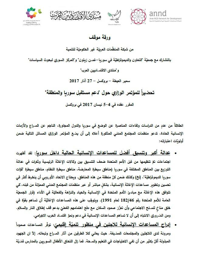 Position Arabic1