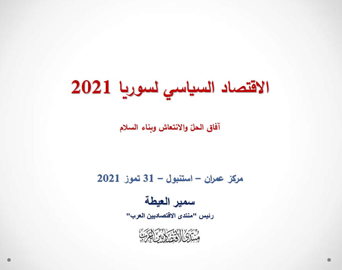 omran 2021